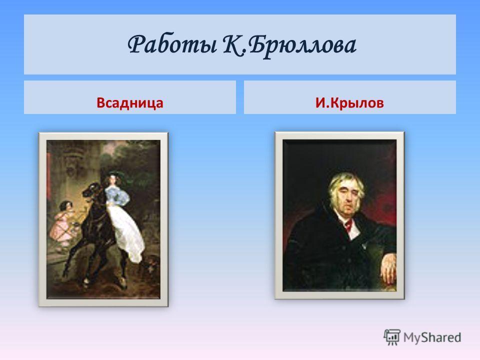 Работы К.Брюллова ВсадницаИ.Крылов