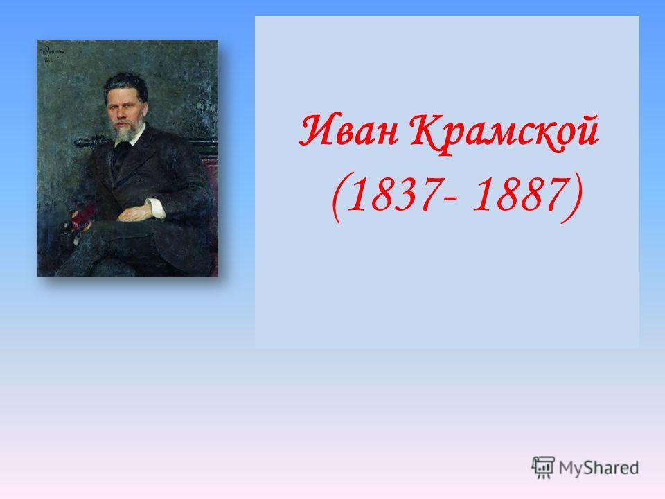 Иван Крамской (1837- 1887)