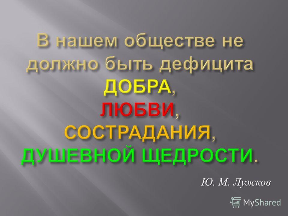 Ю. М. Лужков