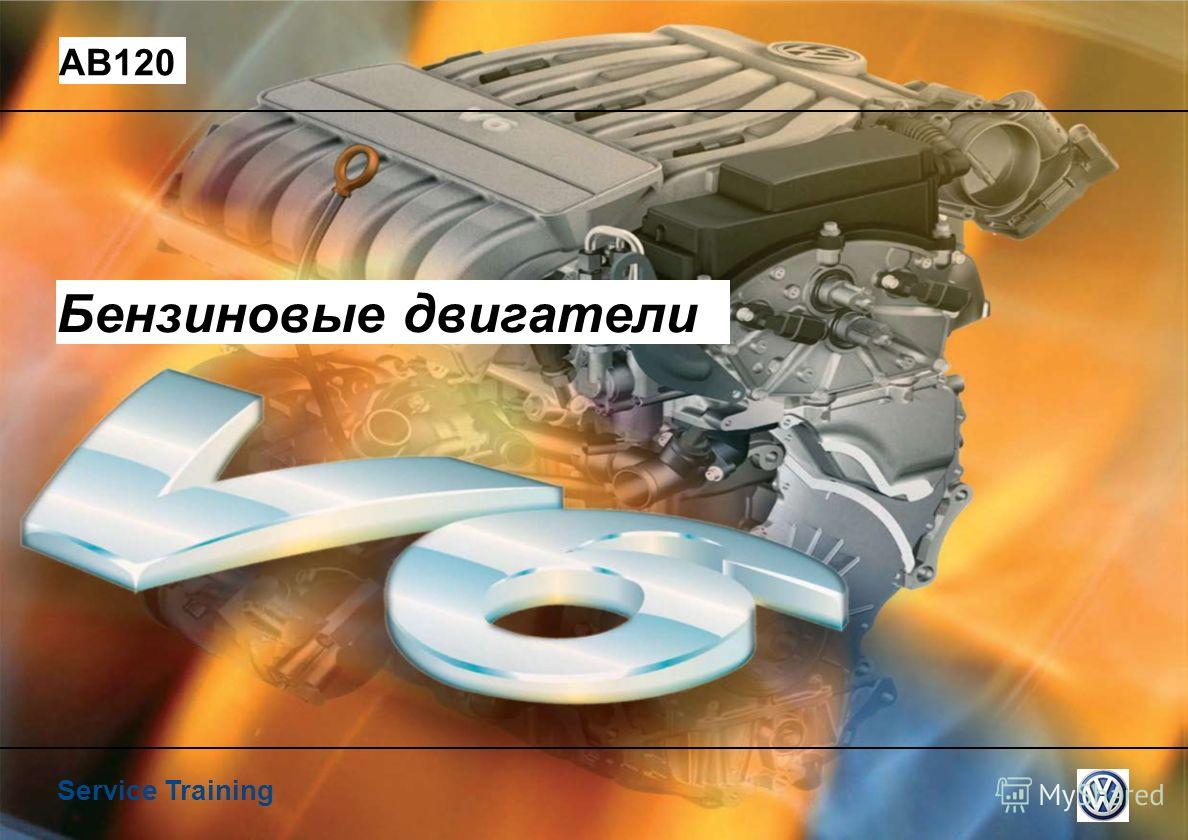 Service Training Бензиновые двигатели AB120