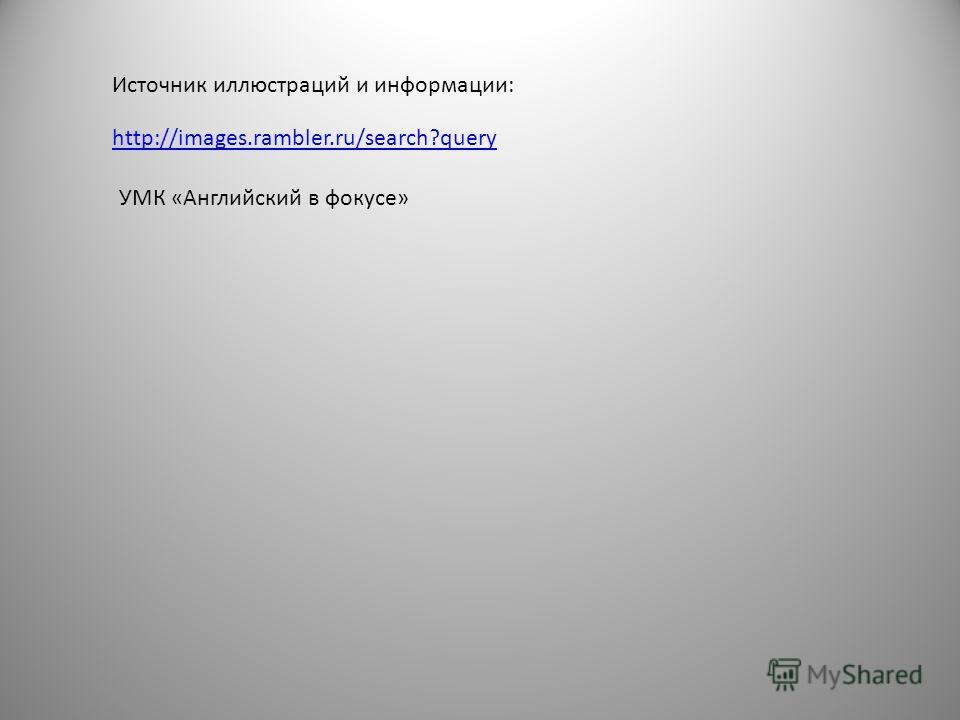 http://images.rambler.ru/search?query Источник иллюстраций и информации: УМК «Английский в фокусе»