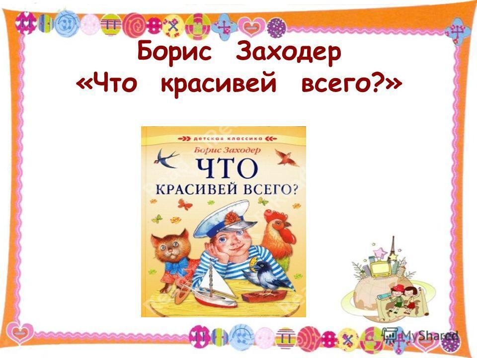 Борис Заходер «Что красивей всего?»