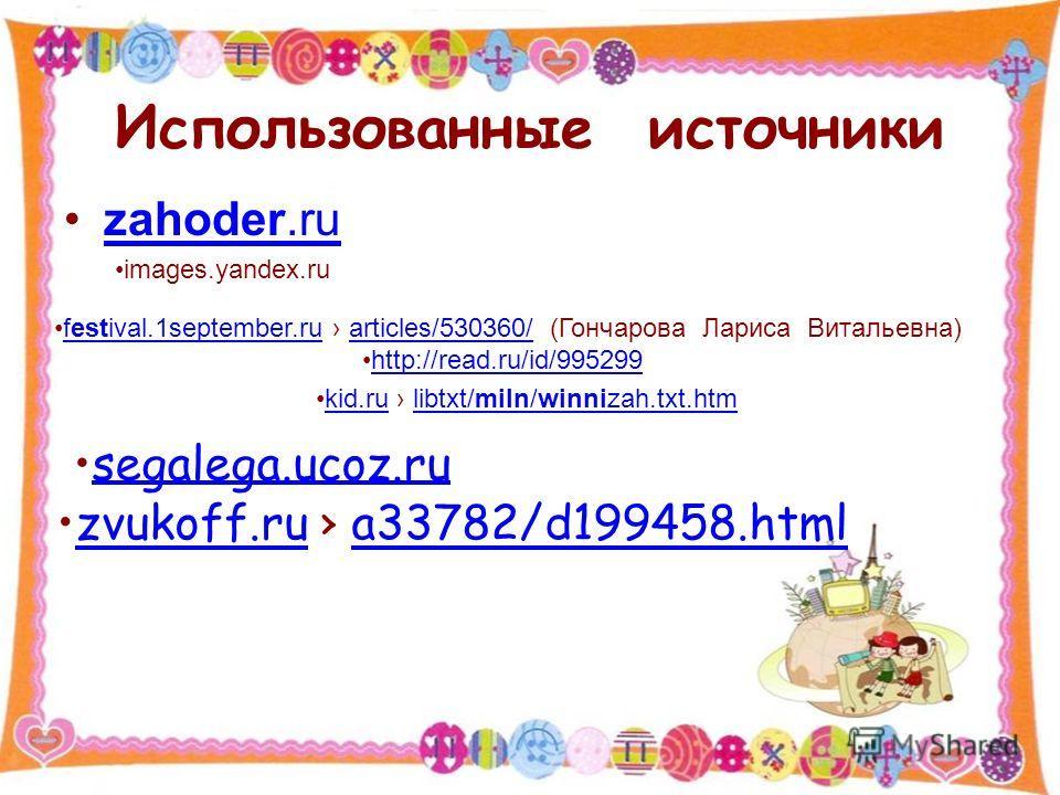 Использованные источники zahoder.ruzahoder.ru festival.1september.ru articles/530360/ (Гончарова Лариса Витальевна)festival.1september.ruarticles/530360/ http://read.ru/id/995299 images.yandex.ru kid.ru libtxt/miln/winnizah.txt.htmkid.rulibtxt/miln/w