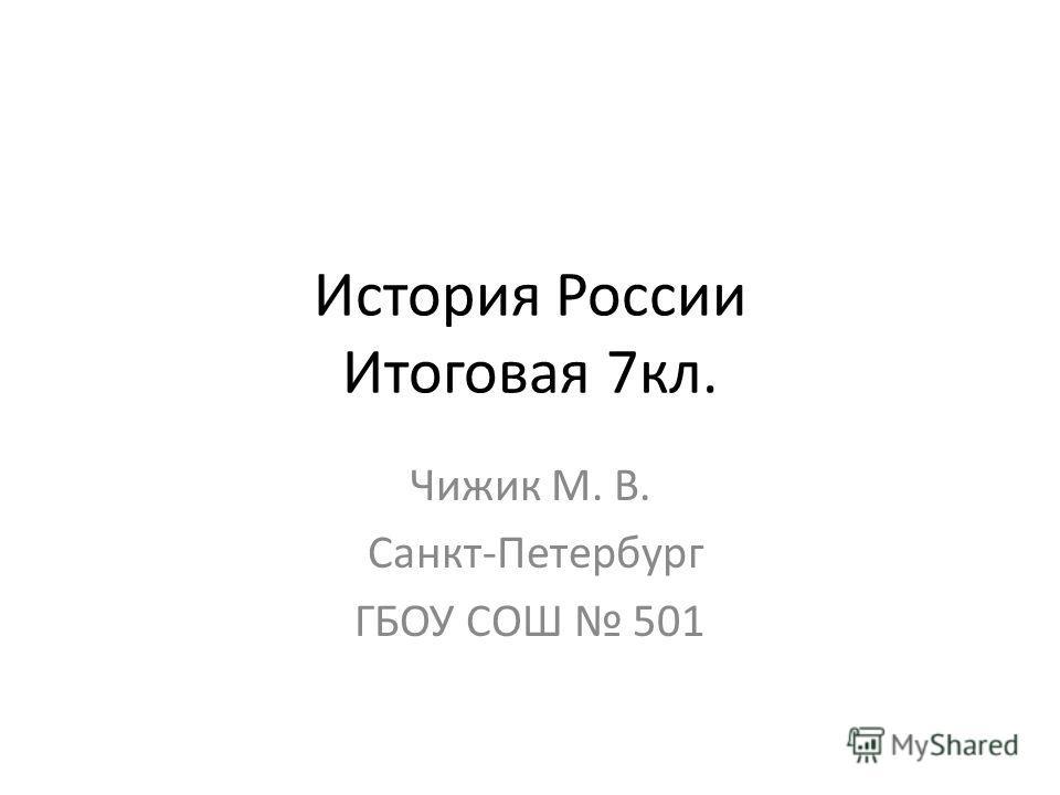 История России Итоговая 7 кл. Чижик М. В. Санкт-Петербург ГБОУ СОШ 501
