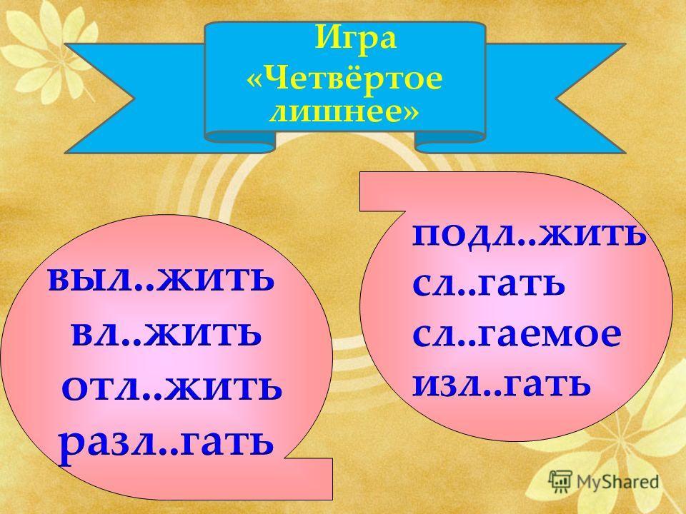 Игра «Четвёртое лишнее»