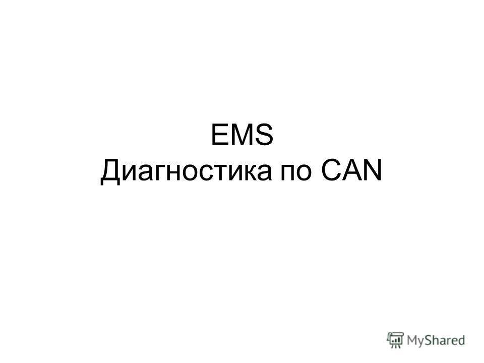 EMS Диагностика по CAN