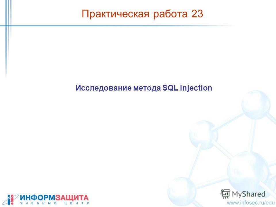 Практическая работа 23 Исследование метода SQL Injection