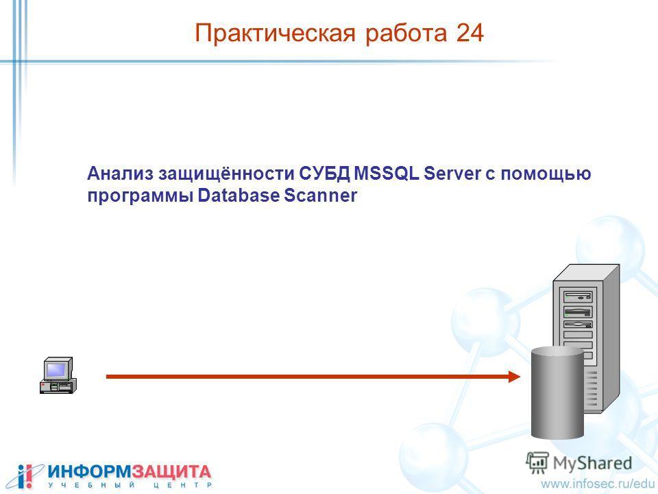 Практическая работа 24 Анализ защищённости СУБД MSSQL Server с помощью программы Database Scanner