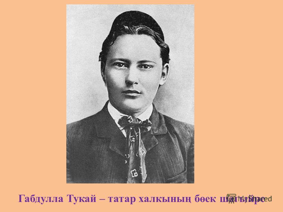 Габдулла Тукай – татар халкының бөек шагыйре