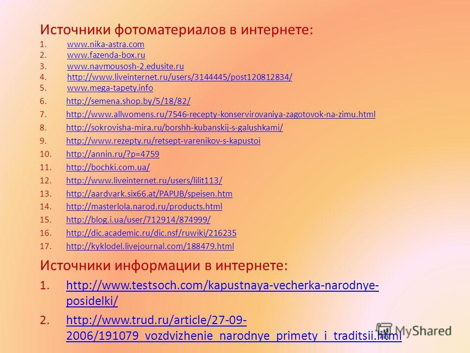 Источники фотоматериалов в интернете: 1.www.nika-astra.comwww.nika-astra.com 2.www.fazenda-box.ruwww.fazenda-box.ru 3.www.navmousosh-2.edusite.ruwww.navmousosh-2.edusite.ru 4.http://www.liveinternet.ru/users/3144445/post120812834/http://www.liveinter