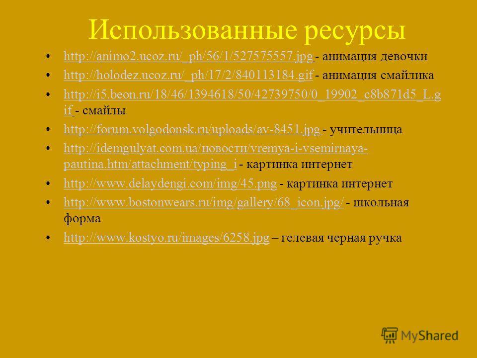 Использованные ресурсы http://animo2.ucoz.ru/_ph/56/1/527575557. jpg - анимация девочкиhttp://animo2.ucoz.ru/_ph/56/1/527575557. jpg http://holodez.ucoz.ru/_ph/17/2/840113184. gif - анимация смайликаhttp://holodez.ucoz.ru/_ph/17/2/840113184. gif http