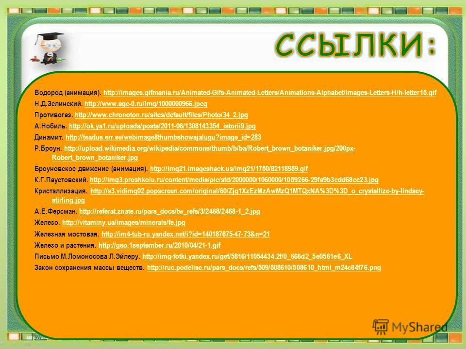 Сова (анимация). http://img1.liveinternet.ru/images/foto/b/1/388/1690388/f_7268911.gifhttp://img1.liveinternet.ru/images/foto/b/1/388/1690388/f_7268911. gif А.М.Бутлеров. http://uch.znate.ru/tw_files2/urls_18/3/d-2439/7z-docs/71_html_480a4bc5.jpghttp