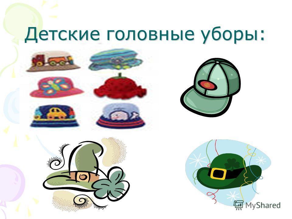 Детские головные уборы: