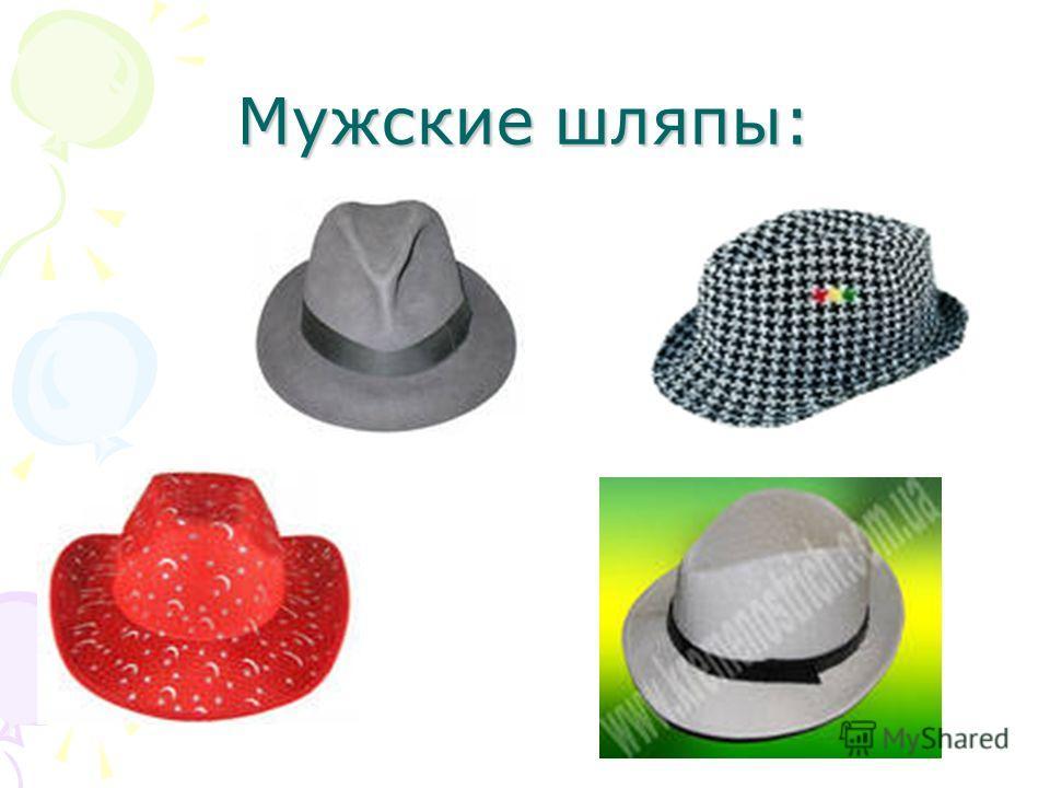 Мужские шляпы: