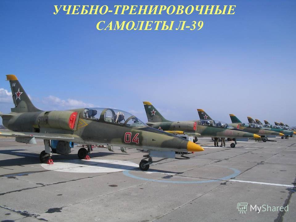 УЧЕБНО-ТРЕНИРОВОЧНЫЕ САМОЛЕТЫ Л-39