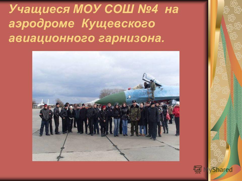 Учащиеся МОУ СОШ 4 на аэродроме Кущевского авиационного гарнизона.
