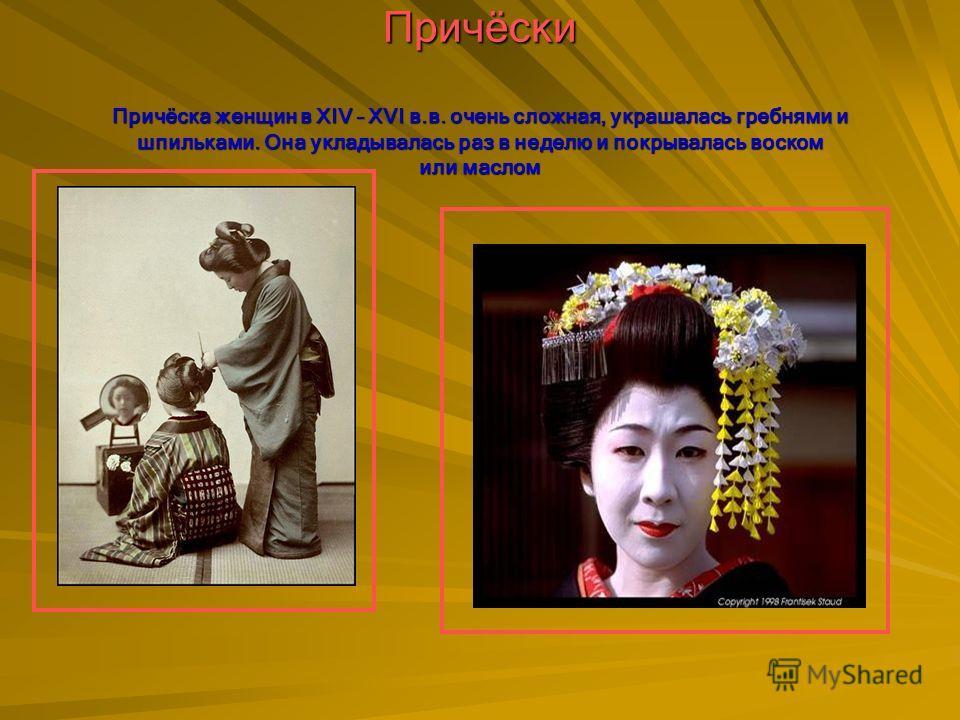 Национальный костюм так или иначе отражает особенности материальной и культурной жизни народа, и дополняется – веером (складным и нескладным)