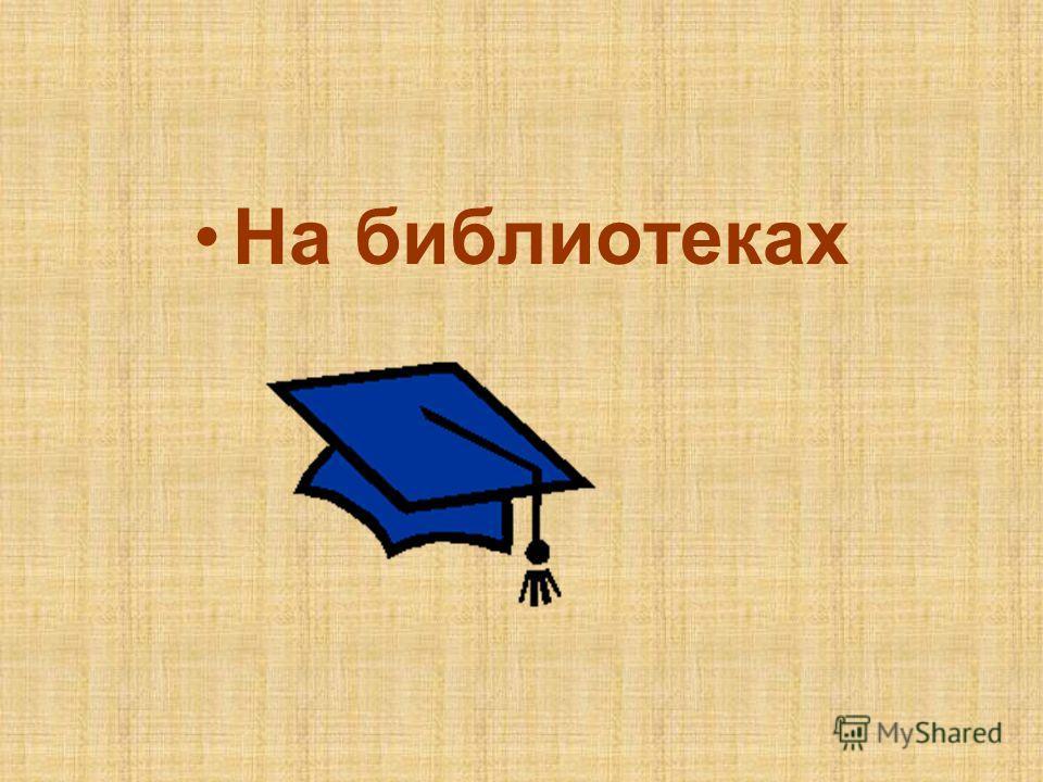 На библиотеках