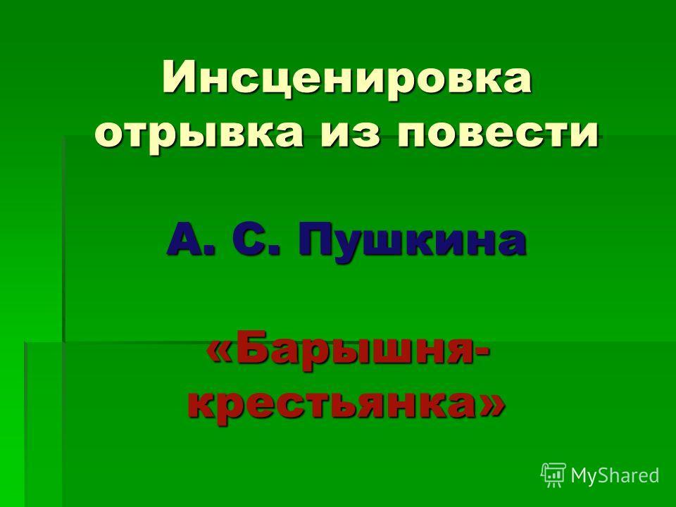 Инсценировка отрывка из повести А. С. Пушкина «Барышня- крестьянка»