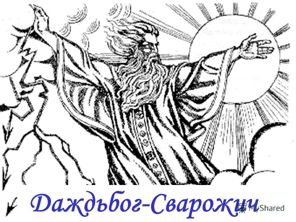 Даждьбог-Сварожич