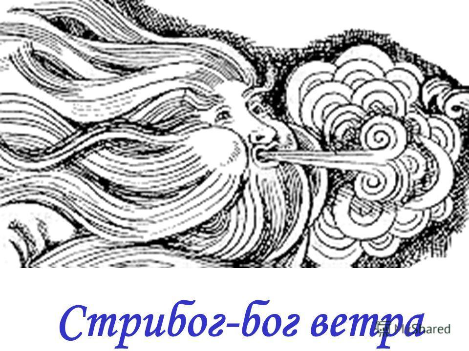Стрибог-бог ветра