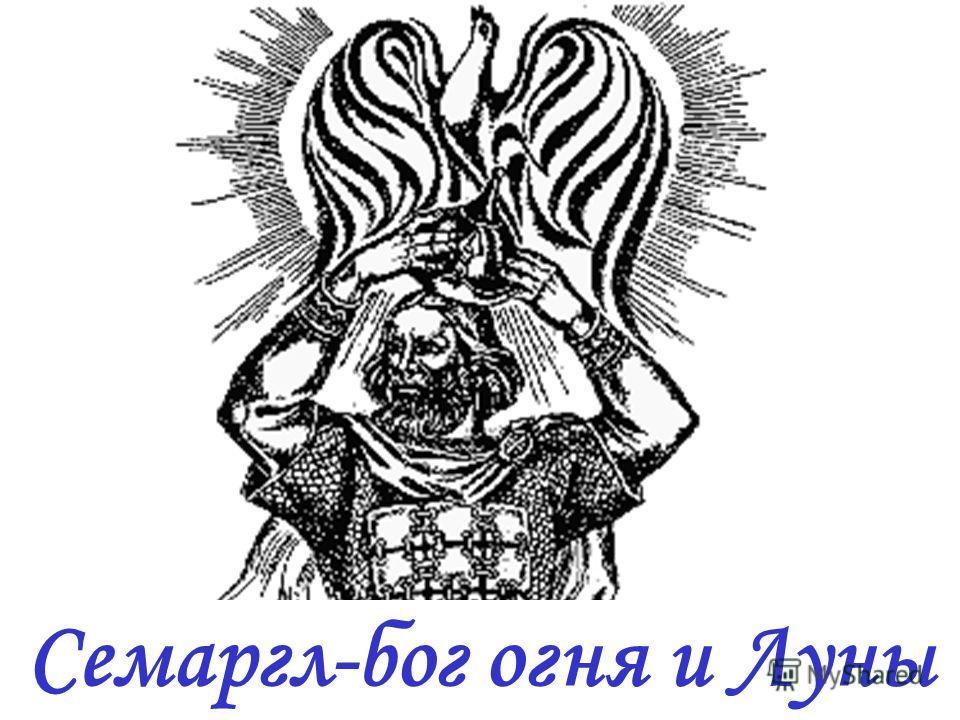 Семаргл-бог огня и Луны