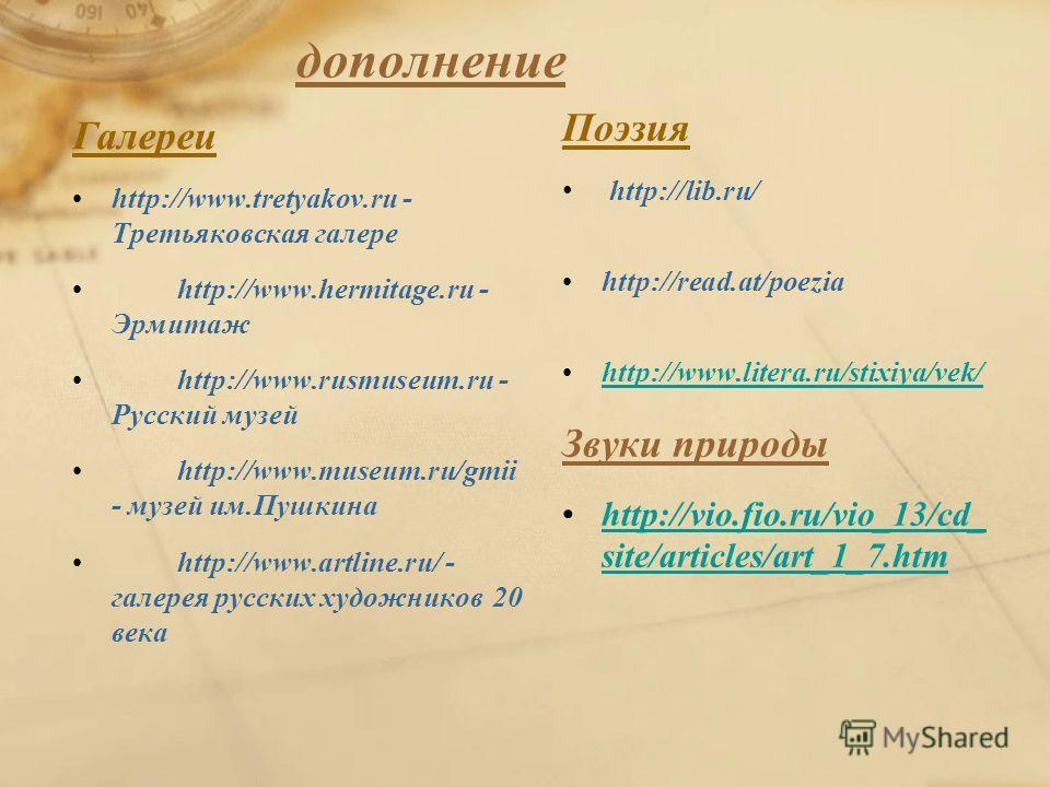 Интернет-ресурсы: http://utopia.knoware.nl/~jsmeets/ - База данных по классическим композиторам - около 2-х тысяч записей. http://www.rodeby.net/churchmusic/ - Архив духовной музыки. http://www.abc-guitar.narod.ru/index.htm - Иллюстрированный биограф