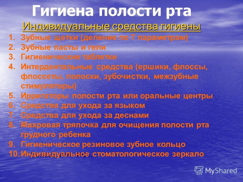 Гигиена полости рта Полтава, 1999- 192 с. Индивидуальные средства гигиены 1. Зубные щетки (деление по 7 параметрам) 2. Зубные пасты и гели 3. Гигиенические таблетки 4. Интердентальные средства (ершики, флоссы, флоссеты, полоски, зубочистки, межзубные