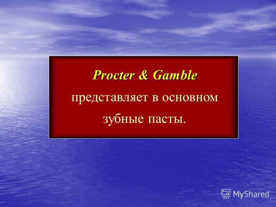 Procter & Gamble представляет в основном зубные пасты.