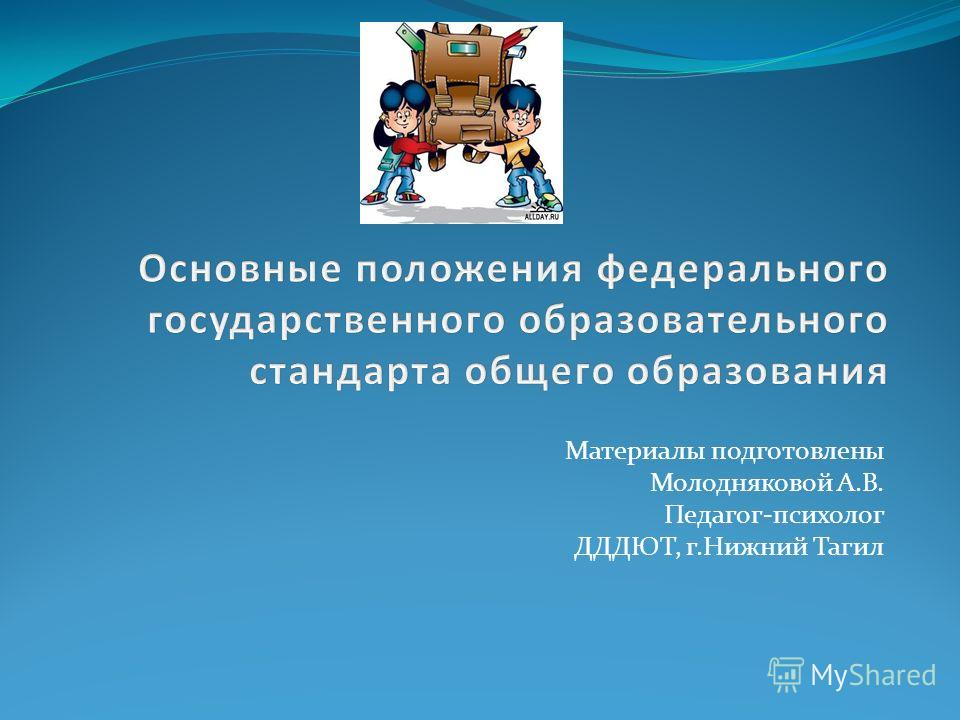 Материалы подготовлены Молодняковой А.В. Педагог-психолог ДДДЮТ, г.Нижний Тагил