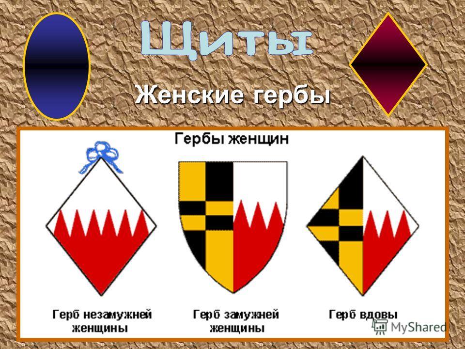 Женские гербы