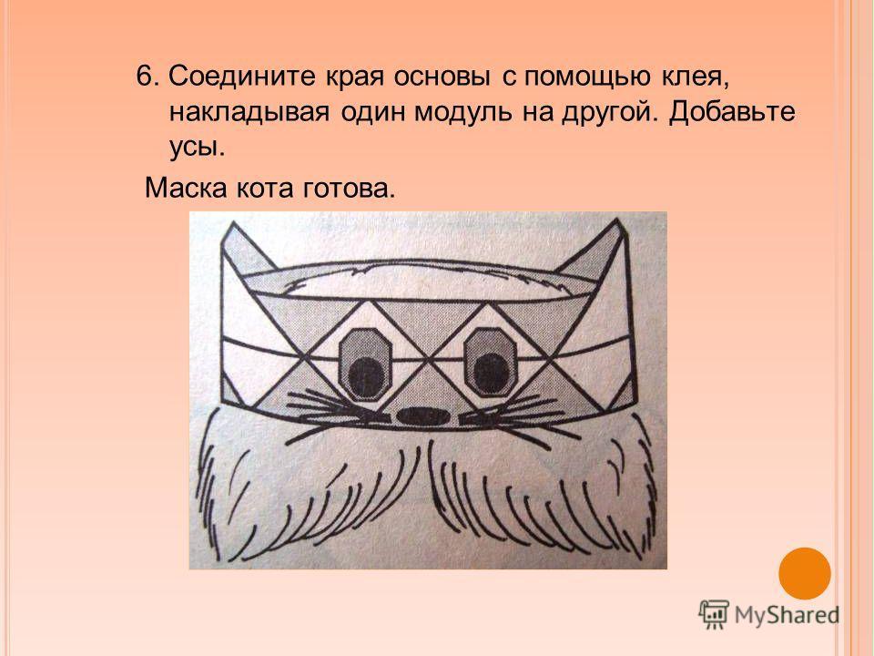 6. Соедините края основы с помощью клея, накладывая один модуль на другой. Добавьте усы. Маска кота готова.