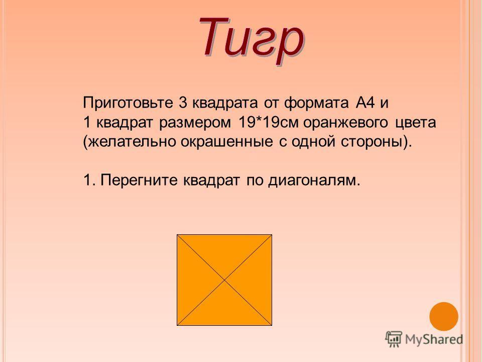 Приготовьте 3 квадрата от формата А4 и 1 квадрат размером 19*19 см оранжевого цвета (желательно окрашенные с одной стороны). 1. Перегните квадрат по диагоналям.
