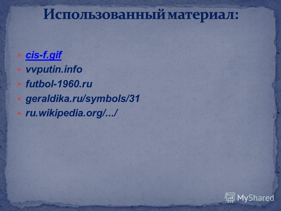 cis f.gif cis f.gif vvputin.info futbol-1960. ru geraldika.ru/symbols/31 ru.wikipedia.org/.../