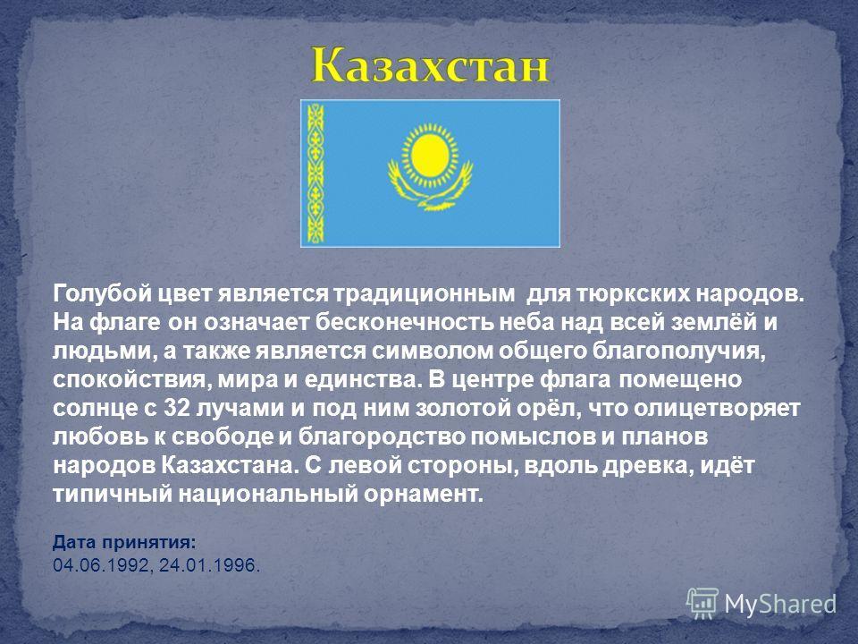 Голубой цвет является традиционным для тюркских народов. На флаге он означает бесконечность неба над всей землёй и людьми, а также является символом общего благополучия, спокойствия, мира и единства. В центре флага помещено солнце с 32 лучами и под н