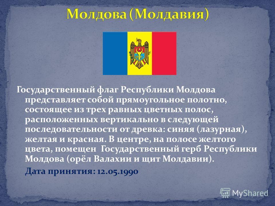 Государственный флаг Республики Молдова представляет собой прямоугольное полотно, состоящее из трех равных цветных полос, расположенных вертикально в следующей последовательности от древка: синяя (лазурная), желтая и красная. В центре, на полосе желт