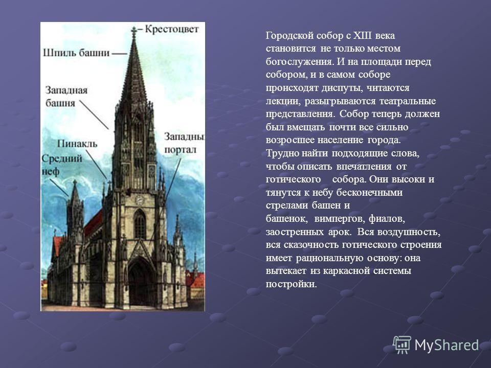 Городской собор с XIII века становится не только местом богослужения. И на площади перед собором, и в самом соборе происходят диспуты, читаются лекции, разыгрываются театральные представления. Собор теперь должен был вмещать почти все сильно возросше