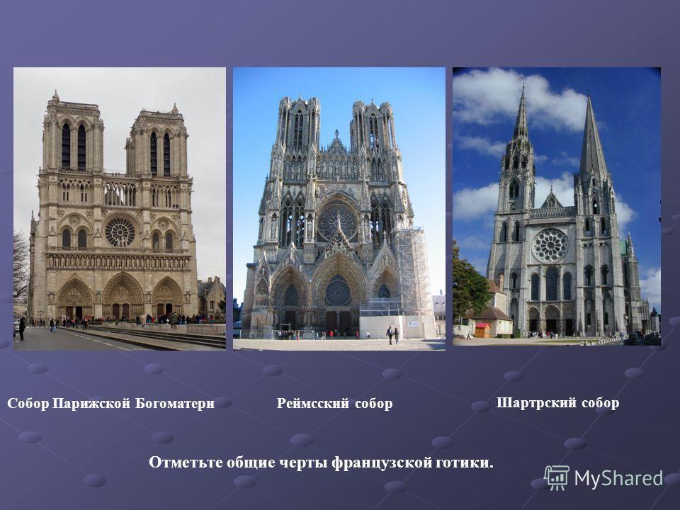 Собор Парижской Богоматери Реймсский собор Шартрский собор Отметьте общие черты французской готики.