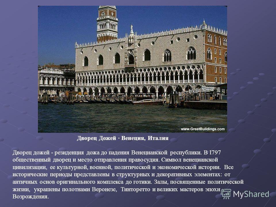 Дворец Дожей · Венеция, Италия Дворец дожей - резиденция дожа до падения Венецианской республики. В I797 общественный дворец и место отправления правосудия. Символ венецианской цивилизации, ее культурной, военной, политической и экономической истории