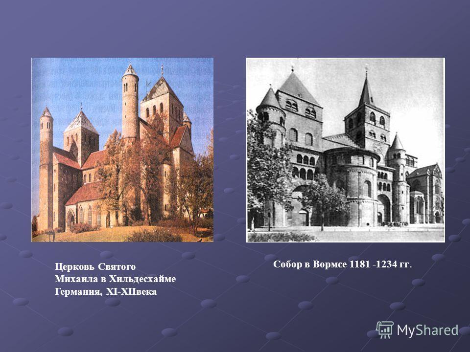 Церковь Святого Михаила в Хильдесхайме Германия, XI-XIIвека Собор в Вормсе 1181 -1234 гг.