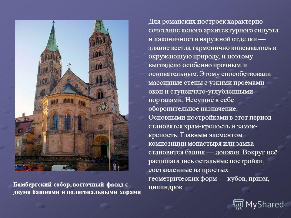 Бамбергский собор, восточный фасад с двумя башнями и полигональными хорами Для романских построек характерно сочетание ясного архитектурного силуэта и лаконичности наружной отделки здание всегда гармонично вписывалось в окружающую природу, и поэтому