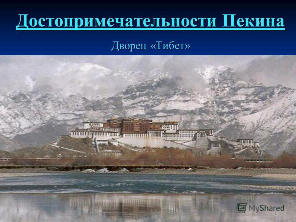 Достопримечательности Пекина Дворец «Тибет» Дворец «Тибет»
