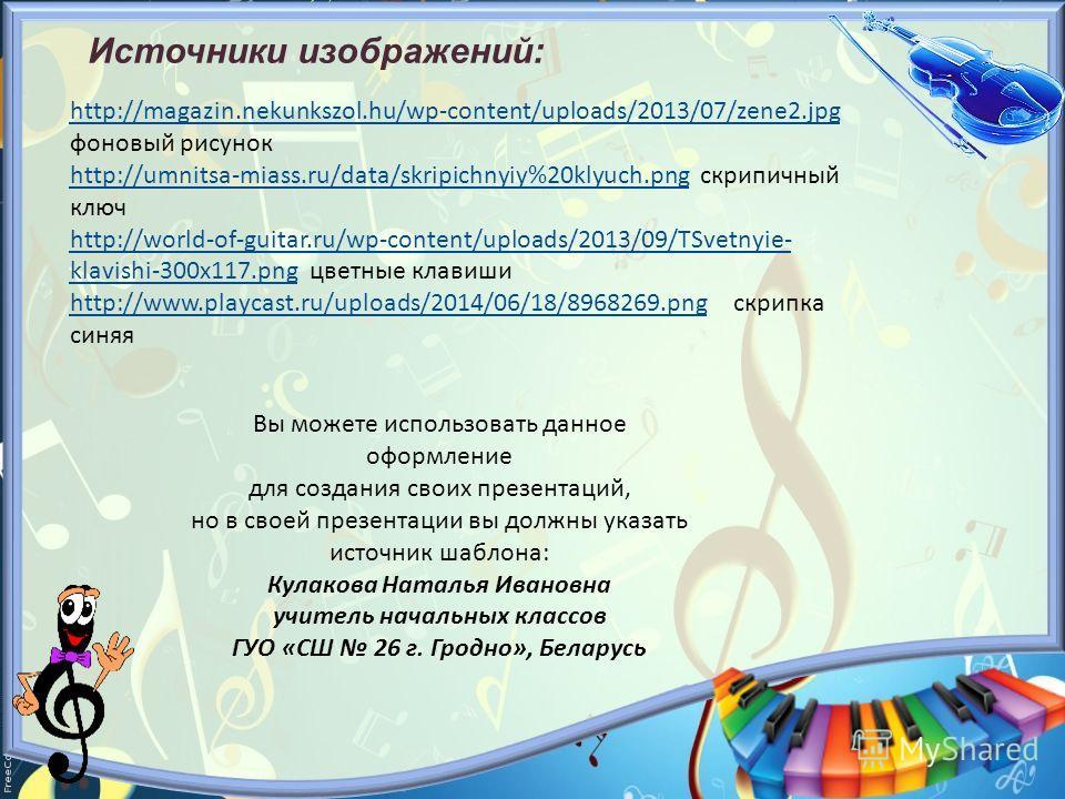 Источники изображений: http://magazin.nekunkszol.hu/wp-content/uploads/2013/07/zene2. jpg http://magazin.nekunkszol.hu/wp-content/uploads/2013/07/zene2. jpg фоновый рисунок http://umnitsa-miass.ru/data/skripichnyiy%20klyuch.pnghttp://umnitsa-miass.ru