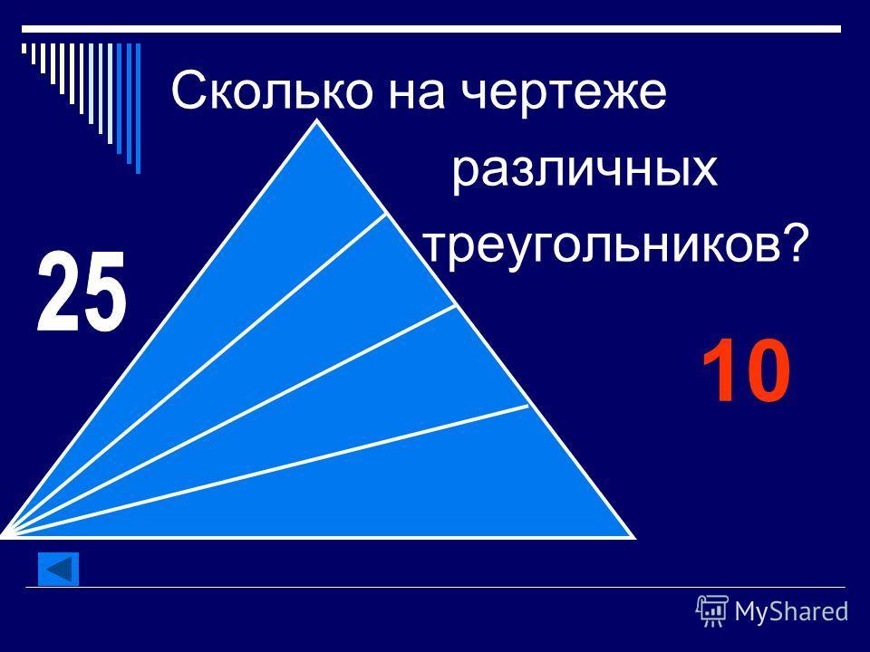 Сколько на чертеже различных треугольников? 10