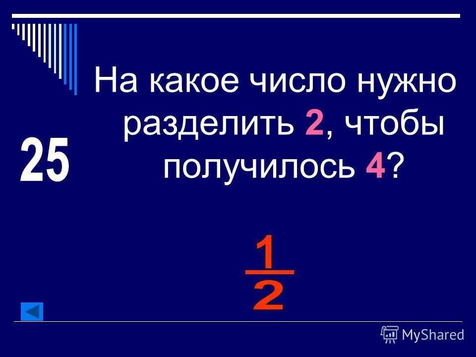 На какое число нужно разделить 2, чтобы получилось 4?