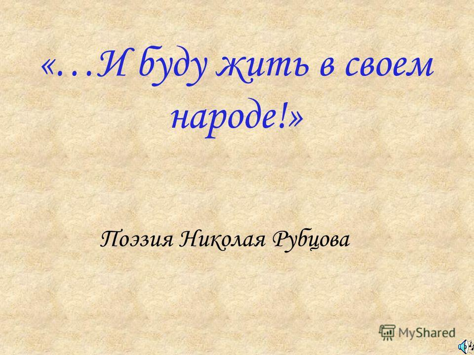 «…И буду жить в своем народе!» Поэзия Николая Рубцова