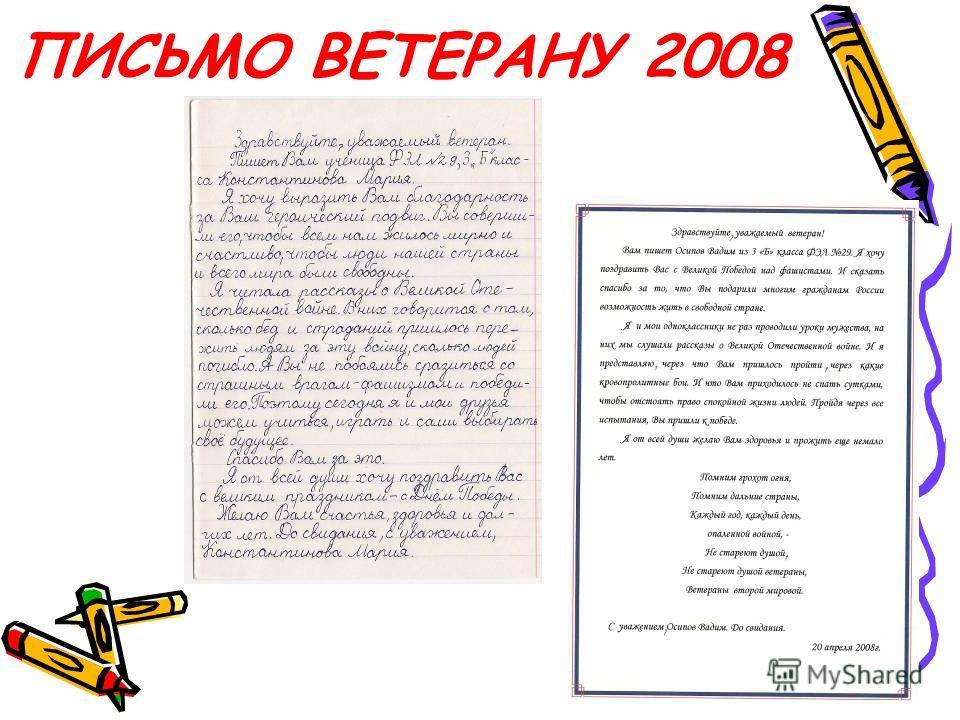 ПИСЬМО ВЕТЕРАНУ 2008