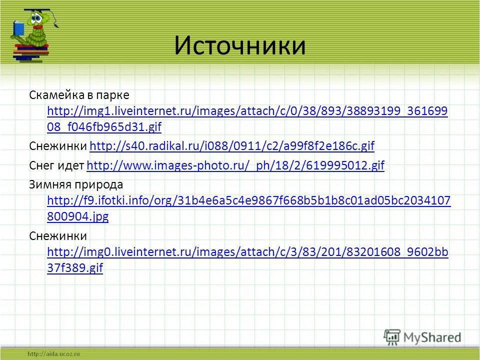 Источники Скамейка в парке http://img1.liveinternet.ru/images/attach/c/0/38/893/38893199_361699 08_f046fb965d31. gif http://img1.liveinternet.ru/images/attach/c/0/38/893/38893199_361699 08_f046fb965d31. gif Снежинки http://s40.radikal.ru/i088/0911/c2