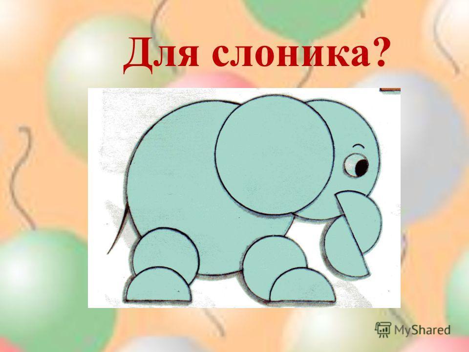 Для слоника?