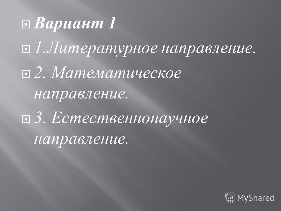 Вариант 1 1. Литературное направление. 2. Математическое направление. 3. Естественнонаучное направление.